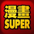 漫画super app官方手机版下载 v1.03