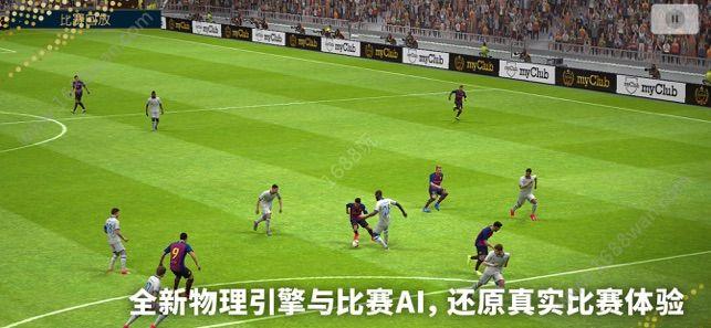 实况足球2019手游图2