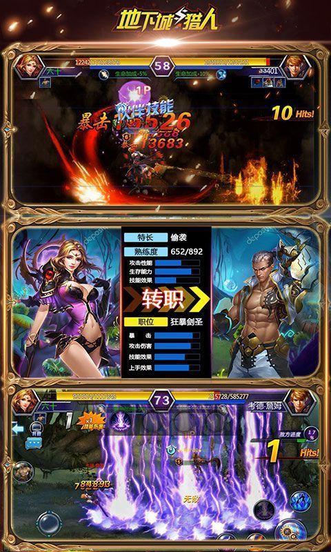 地下城与猎人游戏官方网站最新版下载图片1