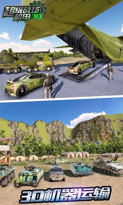 超级战场机甲3D游戏图3