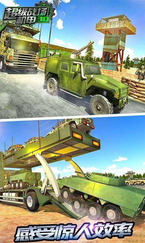 超级战场机甲3D游戏图2