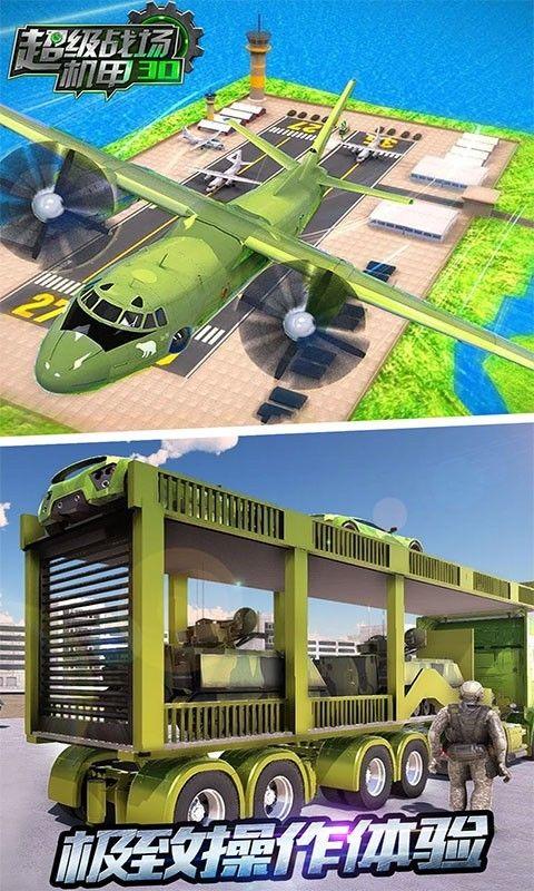 超级战场机甲3D游戏图1