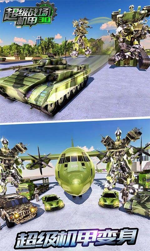 超级战场机甲3D游戏图4