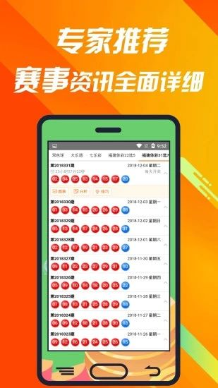 彩之家彩票v2.3.1连线走势图下载最新版本图片1