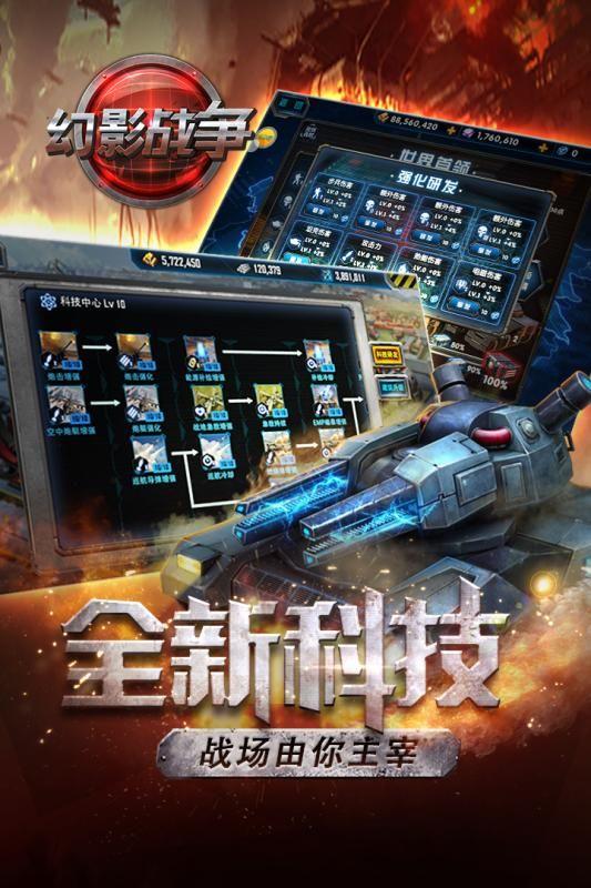 幻影战争游戏官方网站图片1