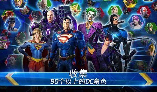 DC传奇正义之战手游图3