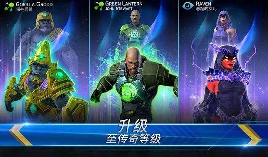 DC传奇正义之战手游官方网站下载(DC Legends)图片4