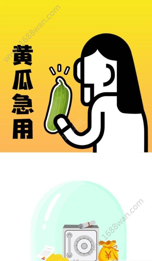 黄瓜急用苹果版图3