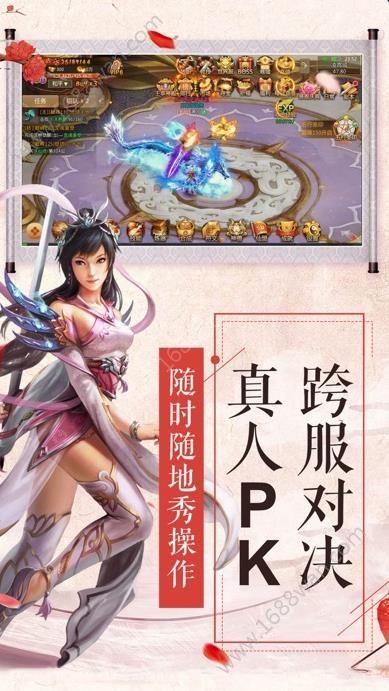 一剑斩神官方版图3