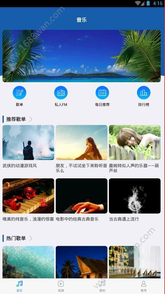 海岛音乐app图2