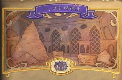 炉石传说冒险模式达拉然大劫案第一章怎么过 达拉然银行怎么打图片1