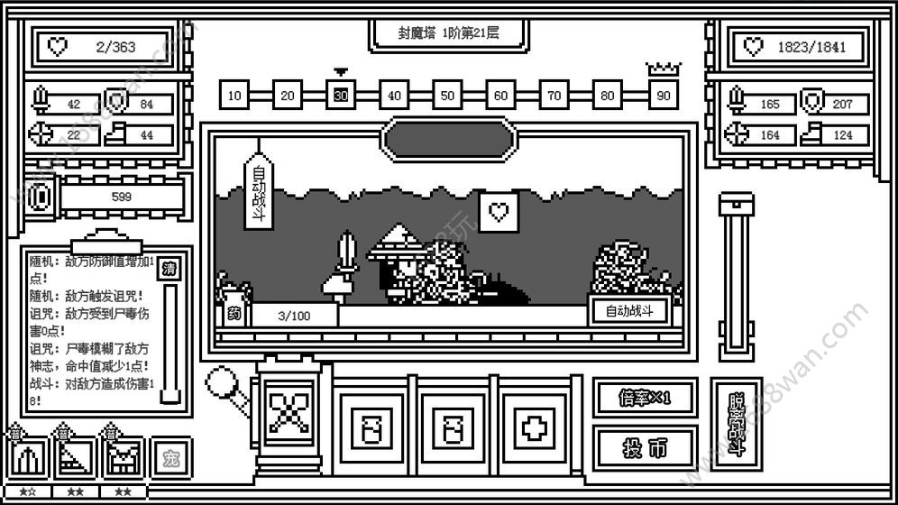 下一层的封魔塔游戏图1