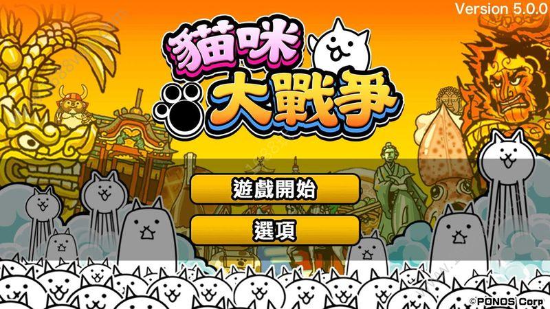 猫咪 大 战争 无限 罐头 版 下载
