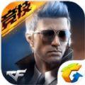 CF手游巅峰对决官方最新版下载 1.0.75.311