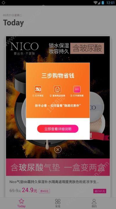 美物酱app图1