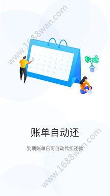 闪电e贷app手机版入口图片1