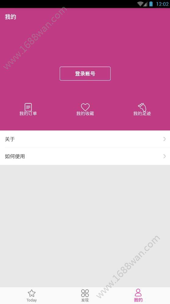 美物酱app图3