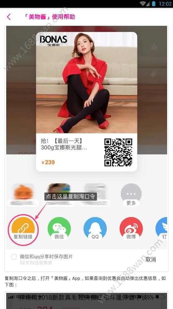 美物酱购物app最新手机下载图片1