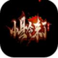 小县令来了游戏安卓版 v1.0