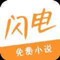 闪电小说app手机版下载 v1.0