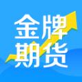 金牌期货理财app官方版下载 v1.0
