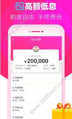 江湖钱包贷款app下载手机版入口图片1