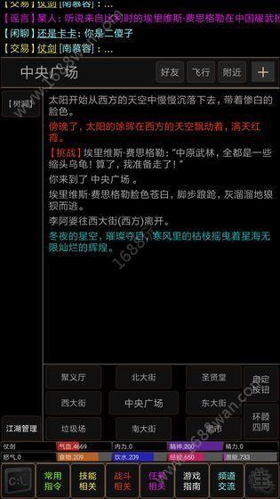 仗剑江湖MUD游戏安卓版图片1