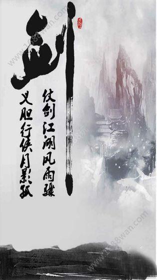 仗剑江湖mud游戏图1