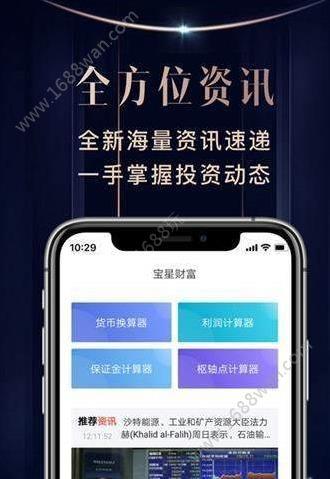 宝星财富app图1