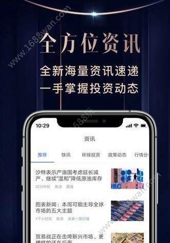 宝星财富app图2