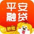 平安融贷app手机版下载 v1.2.5