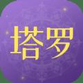 塔罗小子app下载手机版入口 v1.0