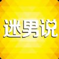 迷男说app手机版下载入口 v1.0.0