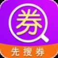 先用卷购物app官方版下载 v1.0.17