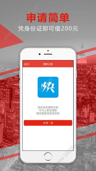 阿丽塔贷款app图1