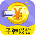 子弹借款口子app苹果入口下载 v1.0