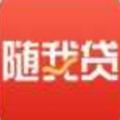 随我贷app手机版入口 v1.0