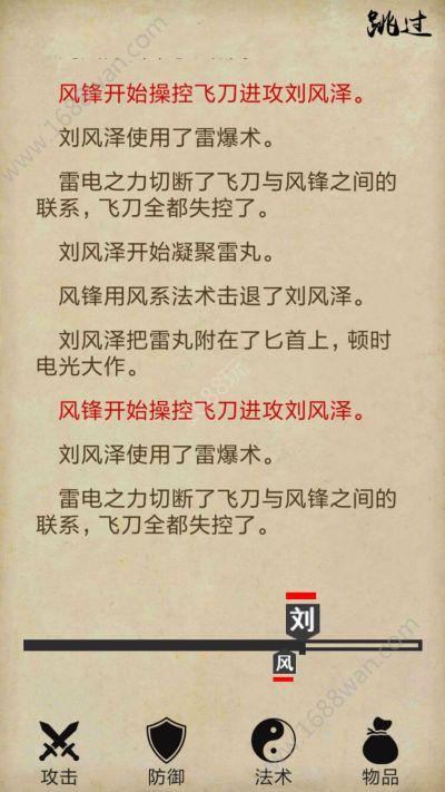 风泽传官方版图3