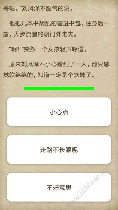 风泽传官方版图1