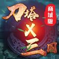 刀塔X三国官方版下载 v0.2