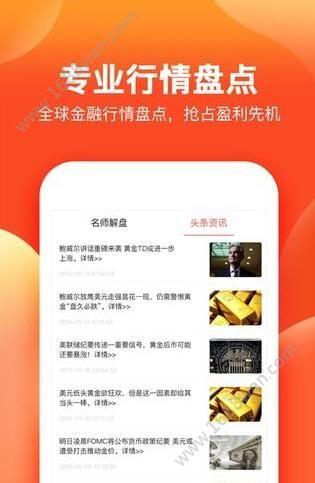 钜丰贵金属app图2