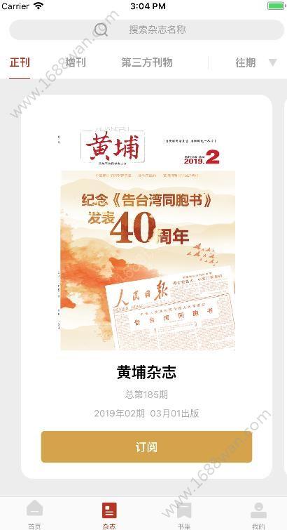 黄埔杂志app图1