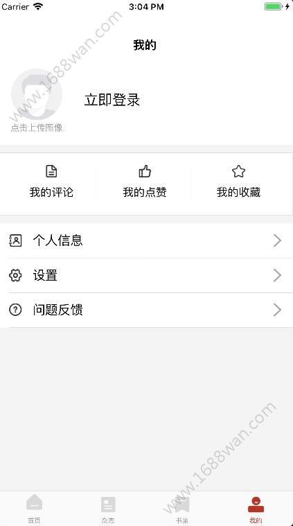 黄埔杂志app图3