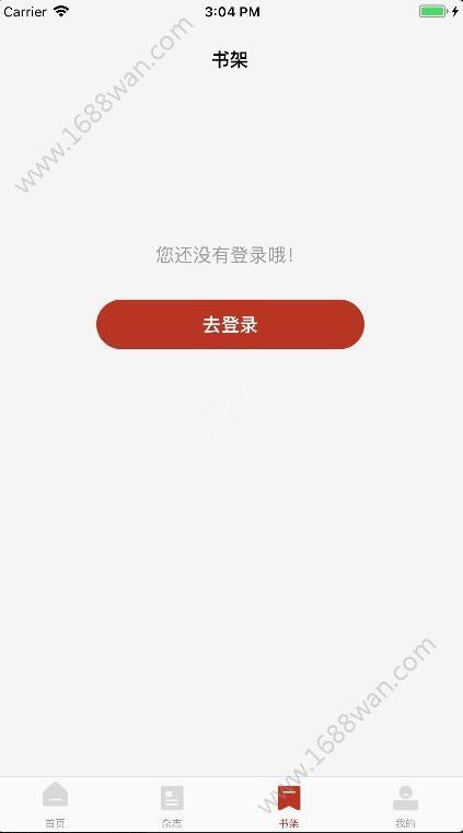黄埔杂志在线阅读app官方版下载图片1