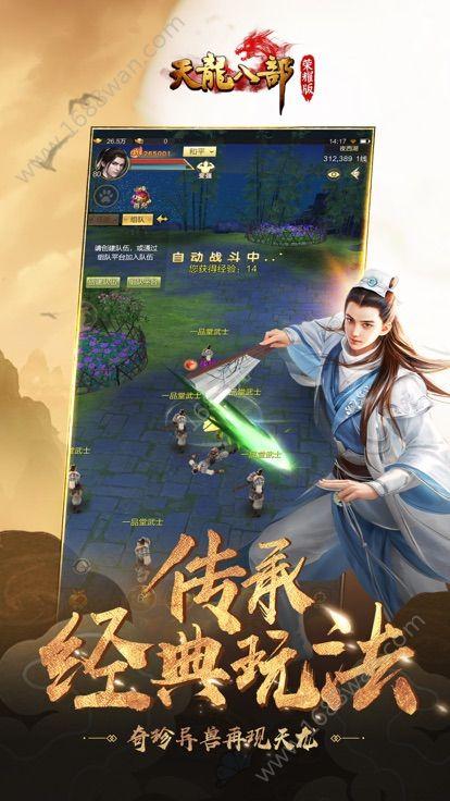 天龙八部荣耀版官网图2