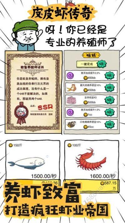 皮皮虾传奇app安卓破解刷钻石金币版图片1