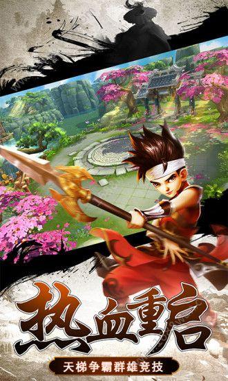 剑侠江湖之热血神剑腾讯游戏官方版下载图片1