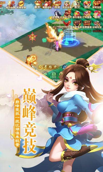 武动江湖官方版图3