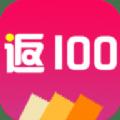 返100购物赚钱app官网版下载安装 v1.1.0