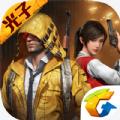 刺激战场和平精英腾讯游戏官方网站 v1.1.16